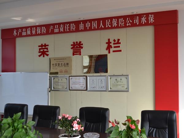 会议室荣誉墙